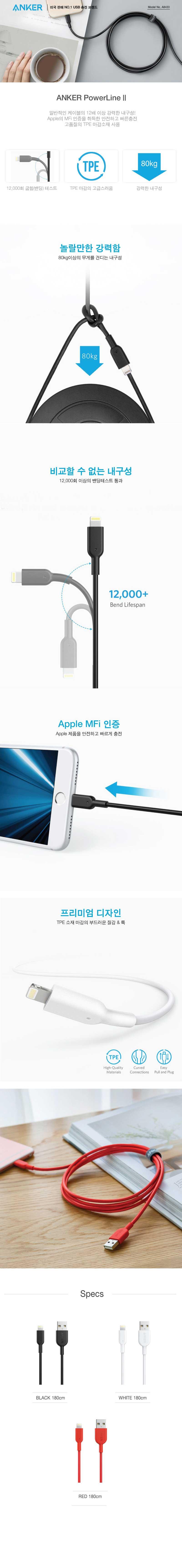 [공식스토어] 앤커 파워라인 II 8핀 USB 충전케이블 180cm 블랙/화이트/레드 (A8433) 17,900원-앤커디지털, 스마트기기 주변기기, 케이블, 8핀바보사랑 [공식스토어] 앤커 파워라인 II 8핀 USB 충전케이블 180cm 블랙/화이트/레드 (A8433) 17,900원-앤커디지털, 스마트기기 주변기기, 케이블, 8핀바보사랑